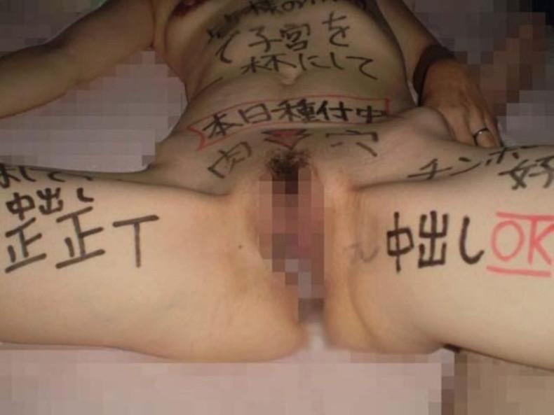 【おっぱい】肉便器堕ちした性奴隷娘の全身に卑猥な落書きして輪姦しまくる全身落書きのおっぱい画像集!w【80枚】 08