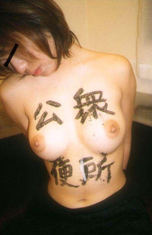 【おっぱい】肉便器堕ちした性奴隷娘の全身に卑猥な落書きして輪姦しまくる全身落書きのおっぱい画像集!w【80枚】 41