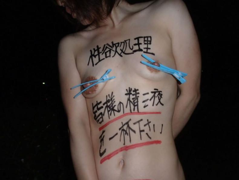 【おっぱい】肉便器堕ちした性奴隷娘の全身に卑猥な落書きして輪姦しまくる全身落書きのおっぱい画像集!w【80枚】 51
