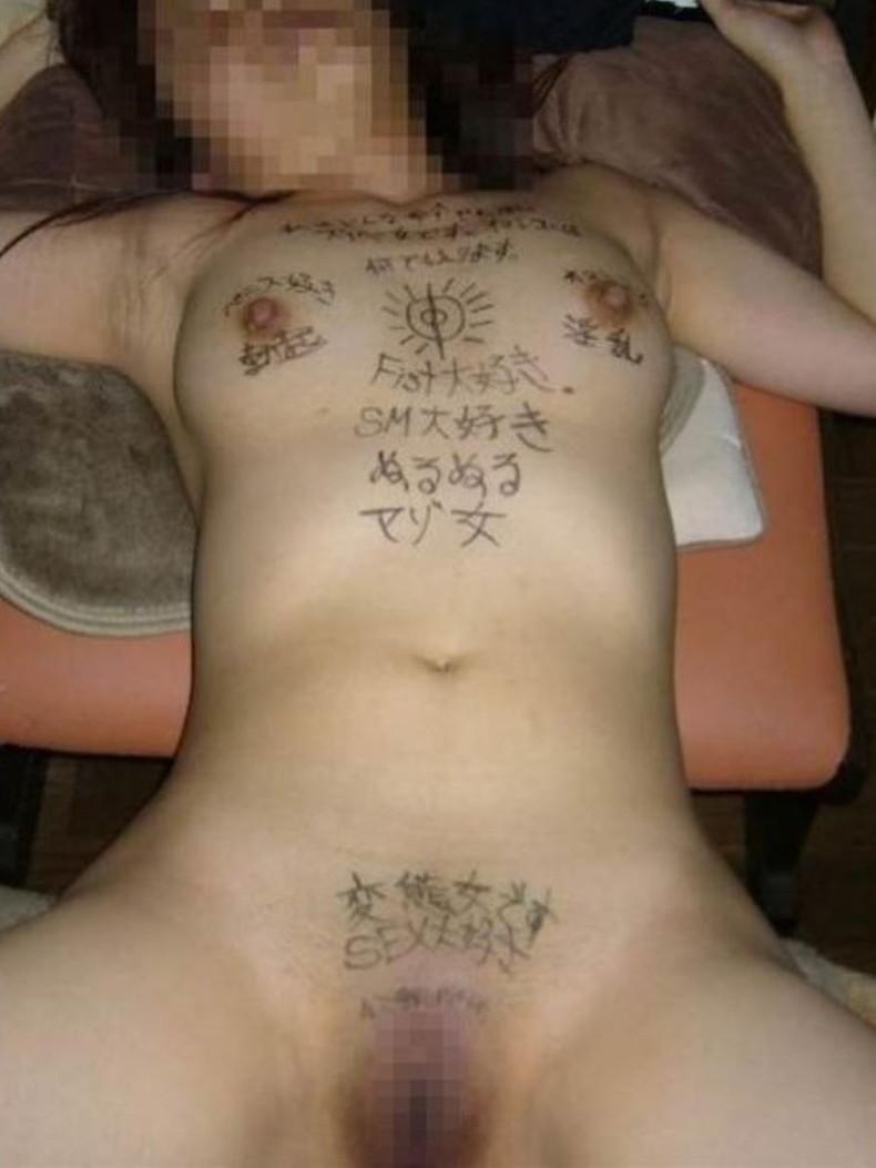 【おっぱい】肉便器堕ちした性奴隷娘の全身に卑猥な落書きして輪姦しまくる全身落書きのおっぱい画像集!w【80枚】 64