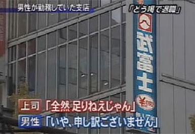 武富士の恐喝事件、上司の電話おもろすぎワロタwww
